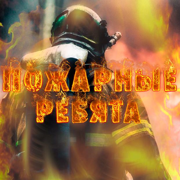 Пожарные ребята
